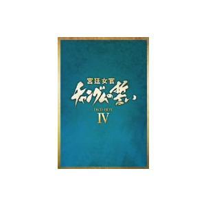 宮廷女官 チャングムの誓い DVD−BOXIV