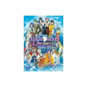 ライブビデオ ネオロマンス フェスタ8  DVD