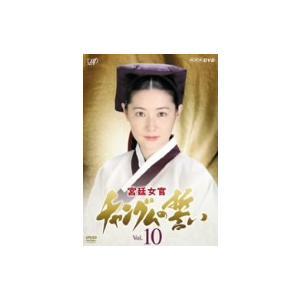宮廷女官 チャングムの誓い VOL.10