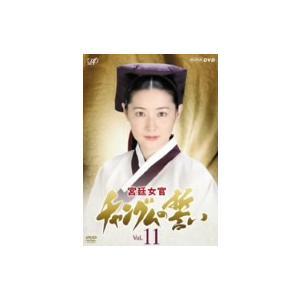 宮廷女官 チャングムの誓い VOL.11