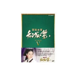 宮廷女官 チャングムの誓い DVD‐BOX V