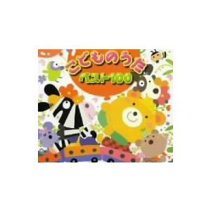 こどものうた ベスト100|ebest-dvd