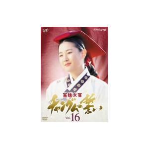 宮廷女官 チャングムの誓い VOL.16