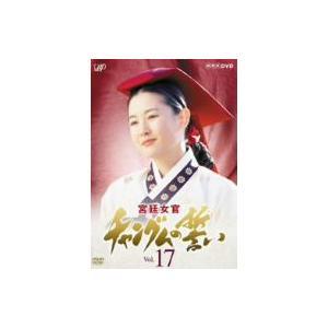 宮廷女官 チャングムの誓い VOL.17