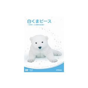 白くまピース〜日本初・人口哺育の全記録〜の商品画像