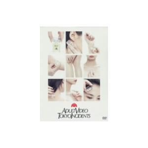 東京事変/東京事変 DVD映像作品集 ADULT VIDEO...