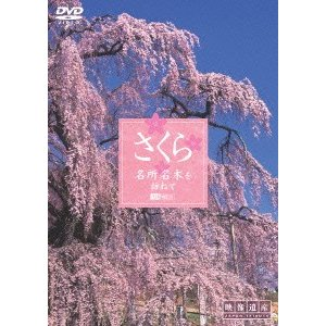 【DVD】/発売日:2006/03/09/SDA-55///<収録内容>〈桜の三大名所〉弘前公園(青...
