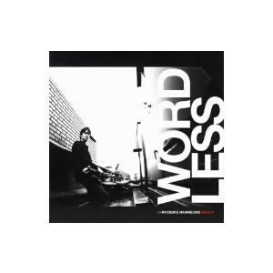 橋爪亮督/Wordless