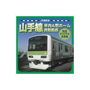 JR東日本山手線社内&駅ホーム自動放送完全オリジナル音源集