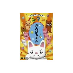 げんきげんきノンタン〜がんばるもん|ebest-dvd