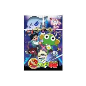 超劇場版 ケロロ軍曹 通常版  DVD