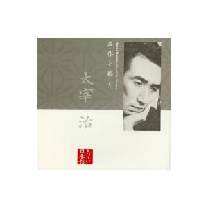 名作を聴く(8)〜太宰治