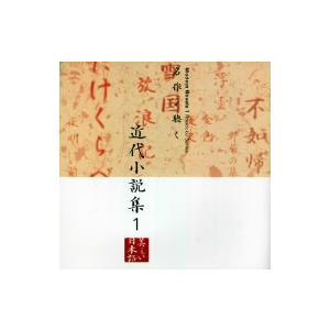 名作を聴く(9)〜近代小説集1