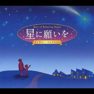 オルゴール/星に願いを〜ディズニー・コレクション
