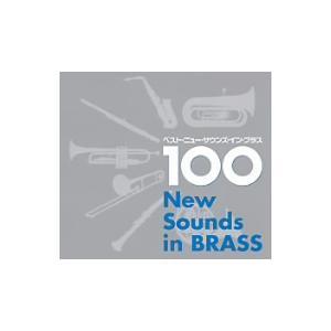 ベスト・ニュー・サウンズ・イン・ブラス100−ベスト吹奏楽II−