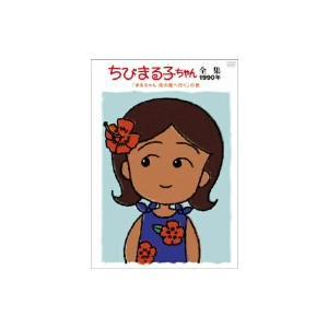 ちびまる子ちゃん全集1990  まるちゃん南の島へ行く の巻 DVDレンタル版