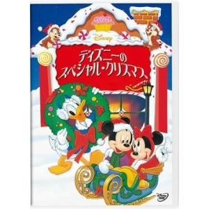 ディズニーのスペシャル・クリスマス|ebest-dvd