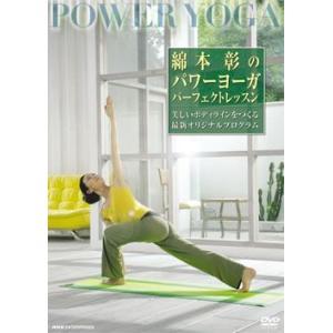 【DVD】綿本彰(ワタモト アキラ)/発売日:2006/12/20/PCBE-52471///<収録...