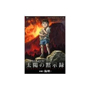 太陽の黙示録 前編-海峡-  DVD