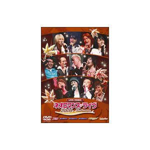 ライブビデオ ネオロマンス▼ライヴ2006Autumn  DVD