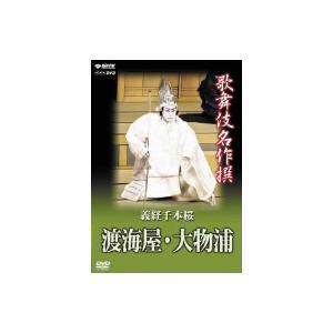 片岡仁左衛門/歌舞伎名作選 義経千本桜 渡海屋・大物浦|ebest-dvd