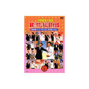 横山やすし/西川きよし/20世紀名人伝説 爆笑!!やすしきよし漫才大全集 VOL.2|ebest-dvd