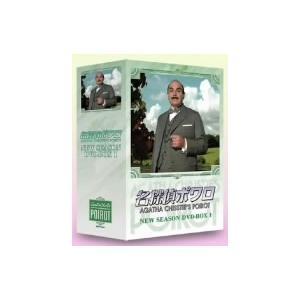 名探偵ポワロ ニュー・シーズン DVD−BOX 1