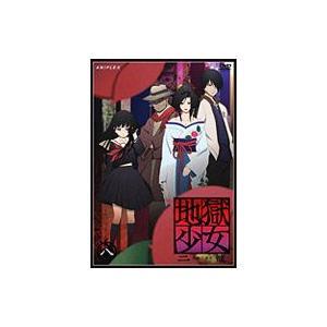 地獄少女 二籠 八  DVD