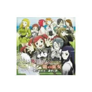ドラマCD  舞-HiME DESTINY 龍の巫女 ドラマCD  CD