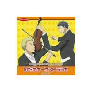 のだめカンタービレ DJCD  のだめオーケストラジオ  Score 1