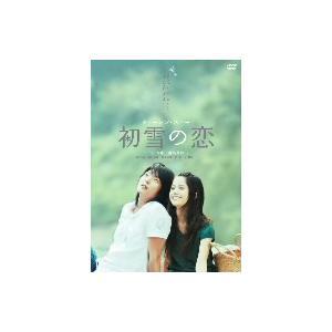 初雪の恋〜ヴァージン・スノー|ebest-dvd