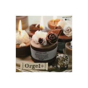 オルゴール/Orgel+(オルゴールぷらす) 恋バラード