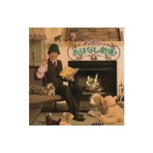 ノッポさんのおはなし絵本CDシリーズ VOL.3