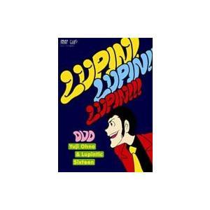 """Yuji Ohno&Lupintic Sixteen/「ルパン三世のテーマ」30周年コンサート""""LUPIN!LUPIN!!LUPIN!"""
