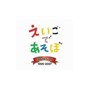 NHK えいごであそぼ 100曲ベスト 1995〜2007