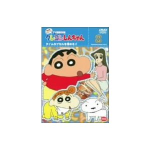 クレヨンしんちゃん TV版傑作選 第8期シリーズ 8  DVD