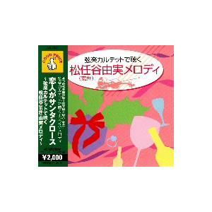 /弦楽カルテットで聴く松任谷(荒井)由実メロディの商品画像