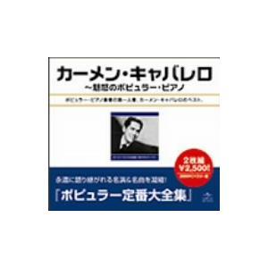 カーメン・キャヴァレロ/カーメン・キャヴァレロ全集〜魅惑のポピュラー・ピアノ