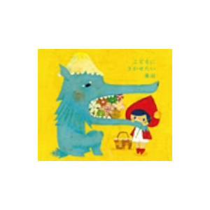 こどもにきかせたい童話〜赤ずきん・ヘンゼルとグレーテル・オッペルと象・はだかの王様〜