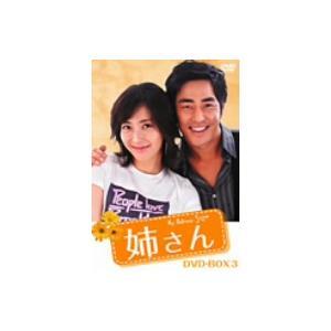 姉さん DVD−BOX3...