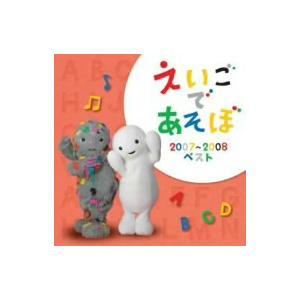 NHK えいごであそぼ 2007−2008 ベスト