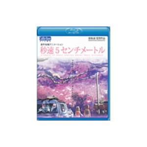 劇場アニメーション「秒速5センチメートル」(Blu−ray Disc)|ebest-dvd