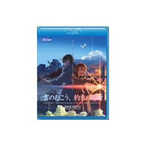 劇場アニメーション「雲のむこう、約束の場所」(Blu−ray Disc)