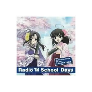Radio School Days CD Vol.3 School Days 二組以上の落下傘部隊 CD+CD-ROM   CD