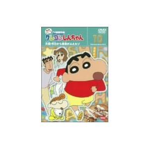 クレヨンしんちゃん TV版傑作選 第8期シリーズ 10  DVD