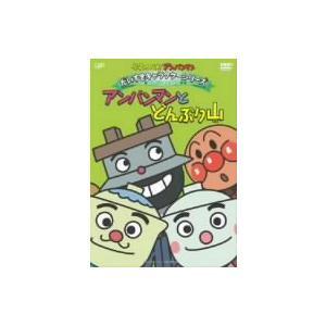 それいけ!アンパンマン だいすきキャラクターシリーズ/どんぶりまんトリオ アンパ|ebest-dvd