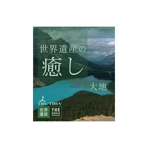 世界遺産の癒し Part.2 大地 (Blu‐ray Disc)|ebest-dvd