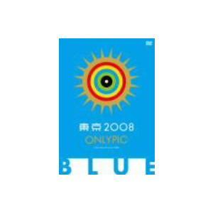 東京オンリーピック BLUE  DVD