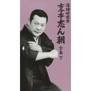 【DVD】古今亭志ん朝(ココンテイ シンチヨウ)/発売日:2008/10/01/MHBL-99//[...