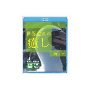 世界遺産の癒し(4) 鳥 Part.2(Blu−ray Disc)|ebest-dvd